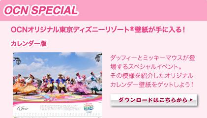 OCN SPECIAL OCNオリジナル東京ディズニーリゾート(R)の壁紙が手に入る! カレンダー版 ダッフィーとミッキーマウスが登場するスペシャルイベント。その模様を紹介したオリジナルカレンダー壁紙をゲットしよう!  ダウンロードはこちらから