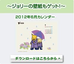 〜ジョリーの壁紙もゲット!〜 2012年6月カレンダー ダウンロードはこちらから
