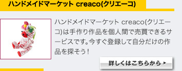 ハンドメイドマーケット creaco(クリエーコ) ハンドメイドマーケット creaco(クリエーコ)は手作り作品を個人間で売買できるサービスです。今すぐ登録して自分だけの作品を探そう! 詳しくはこちらから