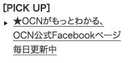 PICK UP ★OCNがもっとわかる、OCN公式Facebookページ毎日更新中