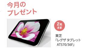 今月のプレゼント 2名さま 東芝『レグザ タブレット AT570/36F』