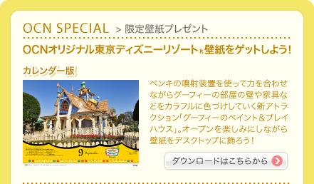 OCN SPECIAL > 限定壁紙プレゼント OCNオリジナル東京ディズニーリゾート(R)壁紙をゲットしよう! カレンダー版 ペンキの噴射装置を使って力を合わせながらグーフィーの部屋の壁や家具などをカラフルに色づけしていく新アトラクション「グーフィーのペイント&プレイハウス」。オープンを楽しみにしながら壁紙をデスクトップに飾ろう! ダウンロードはこちらから