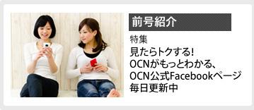 前号紹介 特集 見たらトクする!OCNがもっとわかる、OCN公式Facebookページ毎日更新中