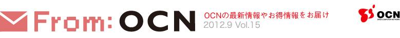 From OCN | 2012.9 Vol.15