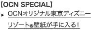 OCN SPECIAL OCNオリジナル東京ディズニーリゾート(R)壁紙が手に入る!