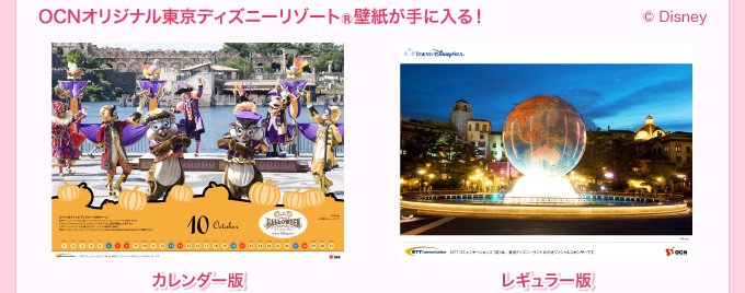 OCNオリジナル東京ディズニーリゾート(R)壁紙が手に入る! (C)Disney