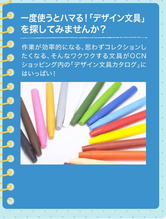 一度使うとハマる!「デザイン文具」を探してみませんか? 作業が効率的になる、思わずコレクションしたくなる、そんなワクワクする文具がOCNショッピング内の「デザイン文具カタログ」にはいっぱい!