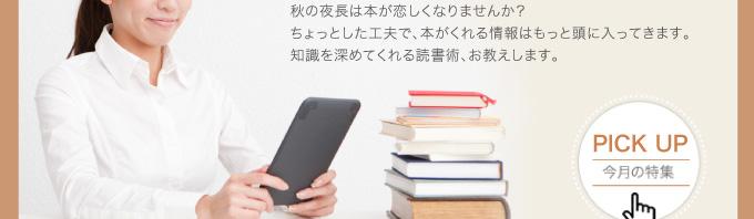秋の夜長は本が恋しくなりませんか?ちょっとした工夫で、本がくれる情報はもっと頭に入ってきます。知識を深めてくれる読書術、お教えします。
