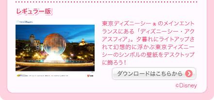 レギュラー版 東京ディズニーシー(R)のメインエントランスにある「ディズニーシー・アクアスフィア」。夕暮れにライトアップされて幻想的に浮かぶ東京ディズニーシーのシンボルの壁紙をデスクトップに飾ろう! ダウンロードはこちらから (C)Disney