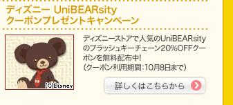 ディズニー UniBEARsity クーポンプレゼントキャンペーン ディズニーストアで人気のUniBEARsityのプラッシュキーチェーン20%OFFクーポンを無料配布中!(クーポン利用期間:10月8日まで) 詳しくはこちらから