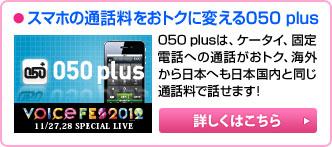 スマホの通話料をおトクに変える050 plus 050 plusは、ケータイ、固定電話への通話がおトク、海外から日本へも日本国内と同じ通話料で話せます! 詳しくはこちら