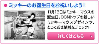ミッキーのお誕生日をお祝いしよう! 11月18日はミッキーマウスの誕生日。OCNトップの新しいミッキーマウスデザインやとっておき情報をチェック!詳しくはこちら