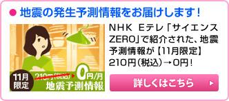 地震の発生予測情報をお届けします! NHK Eテレ「サイエンスZERO」で紹介された、地震予測情報が【11月限定】210円(税込)→0円!