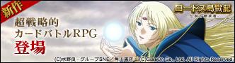 OCNゲーム「ロードス島戦記−伝説の継承者−」
