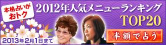 本格占いがおトク 2012年人気メニューランキングTOP20