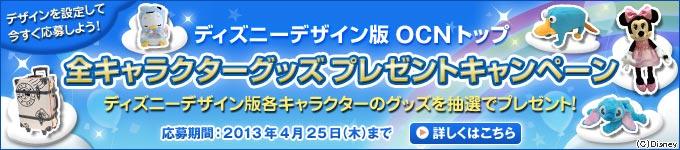 ディズニー デザイン版OCNトップ 全キャラクターグッズ プレゼントキャンペーン実施中!