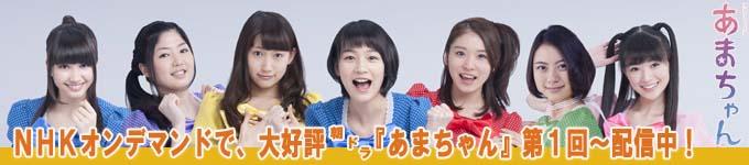 NHKオンデマンドで、大人気『あまちゃん』配信中! 詳しくはこちら