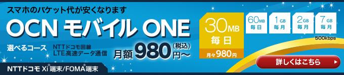 スマホのパケット代が安くなります OCN モバイル ONE 選べるコース NTTドコモ回線 LTE高速データ通信 月額980円(税込)〜 詳しくはこちら