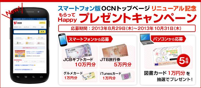 スマートフォン版OCNトップページリニューアル記念「もらってHappyプレゼントキャンペーン」 詳しくはこちら