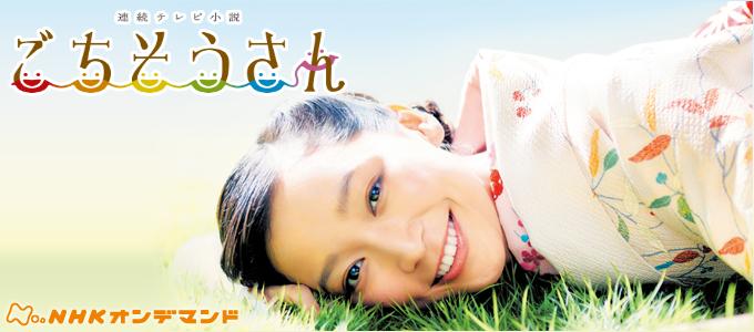 連続テレビ小説『ごちそうさん』NHKオンデマンドで好評配信中!