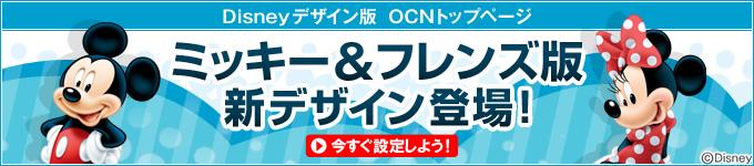 ミッキー&フレンズ版OCNトップページ新デザイン登場!