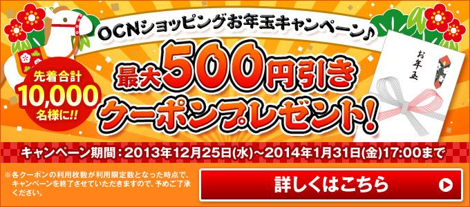 「OCNショッピング」 お年玉キャンペーン。 先着合計10,000名様に最大500円引きクーポンプレゼント!