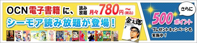 「OCN電子書籍」に『シーモア読み放題』が登場!ライトコースは月々780円(税込)で人気コミックが読み放題です。