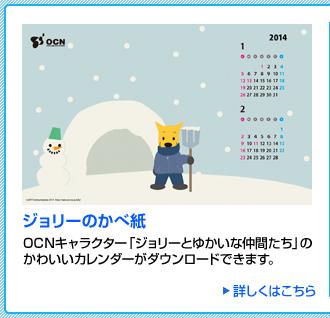 ジョリーのかべ紙 OCNキャラクター「ジョリーとゆかいな仲間たち」のカレンダー壁紙です。 詳しくはこちら
