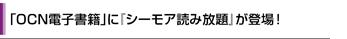 「OCN電子書籍」に『シーモア読み放題』登場!