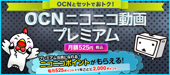 「OCNニコニコ動画プレミアム」に申し込むと、電子書籍も買える『ニコニコポイント』を毎月525円相当分、1年ごとに2,000円相当分が貰えます! さらに、『ニコニコプレミアム会員』にもなれます! 詳しくはこちら