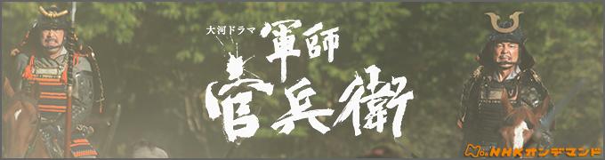 大河ドラマ『軍師官兵衛』NHKオンデマンドで絶賛配信中!