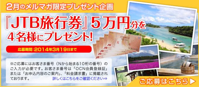 2月のメルマガプレゼント。 『JTB旅行券』5万円分が4名様に当たるキャンペーンを実施中。ふるってご応募ください。