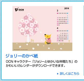OCNキャラクター「ジョリーとゆかいな仲間たち」の、かわいいカレンダーがダウンロードできます。詳しくはこちら