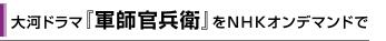 大河ドラマ『軍師官兵衛』をNHKオンデマンドで