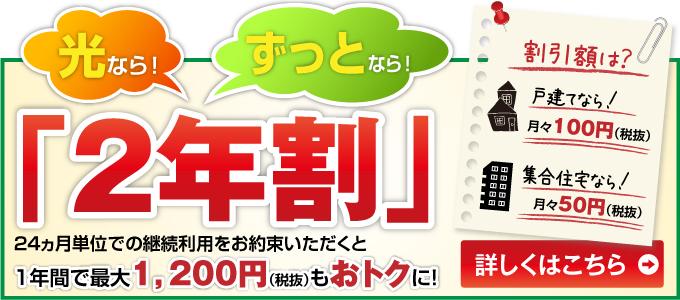 OCNをずっと使っておトク!「2年割」 毎月最大100円(税抜)お安くなります。