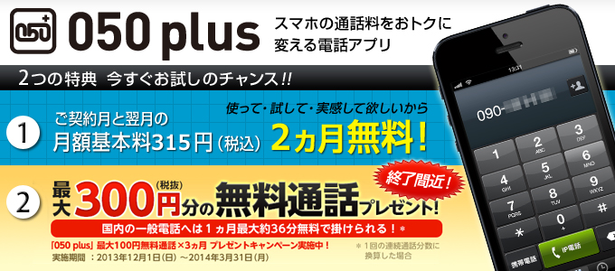 スマホ通話料をおトクに変える電話アプリ「050 plus」。今だけ最大100円(税抜)無料通話×3ヵ月 プレゼント