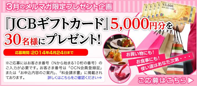 3月のメルマガプレゼント 『JCBギフトカード』5,000円分が30名様に当たるキャンペーン実施中。ふるってご応募ください。