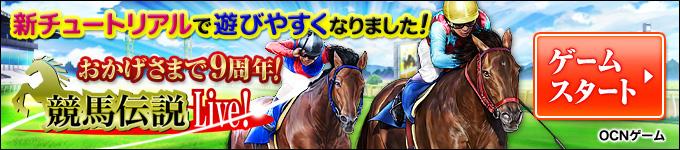 『競馬伝説Live!』は、調教、育成、配合など競走馬の育成をリアルに再現したオンラインシミュレーションゲームです。プレイヤーは馬主となって自分の馬を育て、さまざまな公式レースに出場し、オンライン上のライバルたちと対戦しながら、最強のベストブリーダーを目指そう!9周年を向かえ大型UPDATE。初心者にも分かり易いゲームへと進化しました。