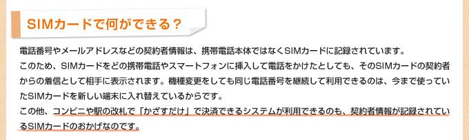 SIMカードで何ができる?