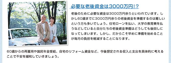 必要な老後資金は3000万円!?