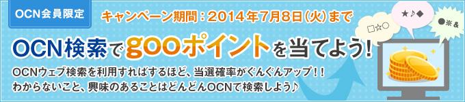 OCN会員限定     OCN検索でgooポイントを当てよう!