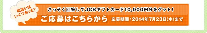 さっそく回答してJCBギフトカード10,000円分をゲット! ご応募はこちらから