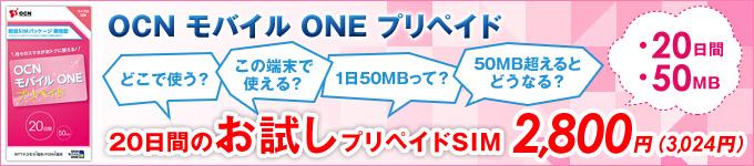 OCNモバイルONEプリペイド 20日間のお試しプリペイドSIM 2,800円(3,024円)