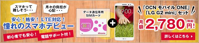 電話サポート付で不安解消! 憧れのスマホデビュー!安心!格安! LTE対応! 月額2,780円(税抜)の格安スマホ!