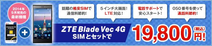ZTE Blade Vec 4G SIMとセットで 19,800円(税込)
