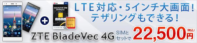 ZTE Blade Vec 4G SIMとセットで 22,500円(税込)