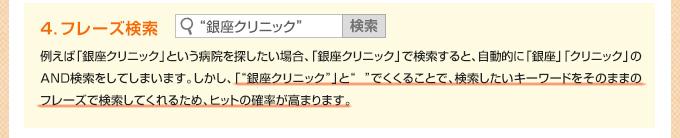 4.フレーズ検索