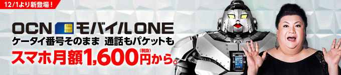 OCN モバイル ONE ケータイも番号そのまま 通話もパケットもスマホ月額1,600円から。