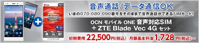 OCN モバイル ONE 音声対応SIM + ZTE Blade Vec 4G セット