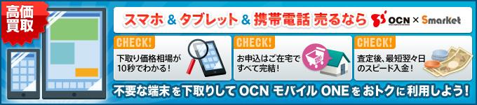 スマホ&タブレット&携帯電話売るならOCN×Smarket